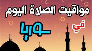 مواقيت الصلاة وموعد اذان المغرب اليوم الاثنين 5-4-2021 في دولة سوريا -  YouTube