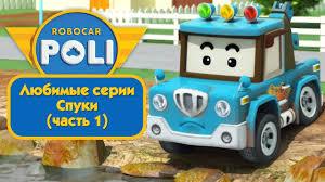 Робокар <b>Поли</b> - Любимые серии Спуки (часть 1) | Поучительный ...