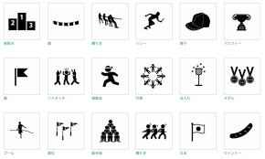 運動会に使える無料イラスト素材サイト15選かわいいかっこいい画像を