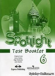 Решебник ГДЗ на test booklet spotlight класс Ответы на тесты  test booklet spotlight 6 класс