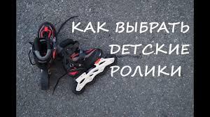 <b>Ролики Детские</b> Бу - <b>Роликовые коньки</b> - OLX.ua