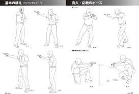 マンガのための拳銃ライフル戦闘ポーズ集 イラストマンガ絵画の