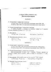 Самостоятельные и контрольные работы по матем класс Петерсон  Самостоятельные и контрольные работы по матем 5 класс Петерсон Росток