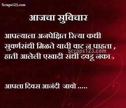 good night marathi scraps