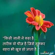 good morning thoughts in hindi anmol bachan hindi suvichar meaning full es about life
