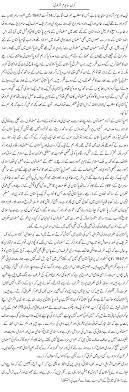 jashn e azadi express column abdul qadir urdu  what type of jashn e azadi express column abdul qadir 14 2011