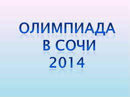 Презентация на тему Олимпиада Сочи презентации по Истории  Олимпиада в Сочи 2014