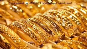 أسعار الذهب اليوم الأربعاء 11-10-2020 في السعودية بعد انخفاض سعر البنزين -  اليوم الإخباري