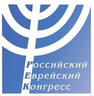 Российский еврейский конгресс — Википедия