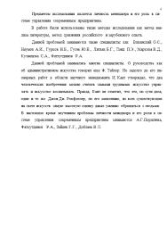 Курсовые работы по Менеджменту на заказ Отличник  Слайд №3 Пример выполнения Курсовой работы по Менеджменту