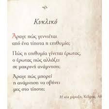 Greek Quotes About Love Mesmerizing Ποιησηgreekquoteslove Αποφθεγματα Pinterest