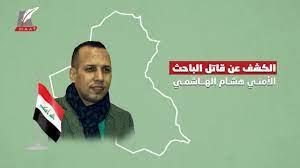 حل لغز الجريمة التي هزت العراق.. من هو قاتل هشام الهاشمي ومن يقف خلفه؟ -  YouTube