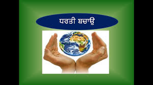 save earth essay essay to save mother earth in punjabi save earth save life essay