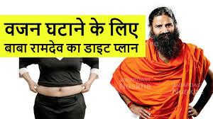 Yoga Asanas For Weight Loss By Ramdev In Hindi