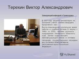 Презентация на тему Заметки студентов судебно правовой  4 Заведующий