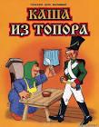 Русская народная сказка каша из топора бесплатно