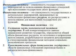 Презентация на тему ФИНАНСОВАЯ ПОЛИТИКА Скачать бесплатно и  1 Финансовая политика совокупность государственных мероприятий по использованию финансовых отношений при выполнении государством