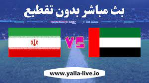 مشاهدة مباراة الإمارات و إيران بث مباشر بتاريخ 07-10-2021 تصفيات آسيا  المؤهلة لكأس العالم 2022 | موقع يلا لايف