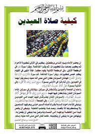 كيف تصلى صلاة العيد , كيفية صلاة العيدين عند المسلمين 2021
