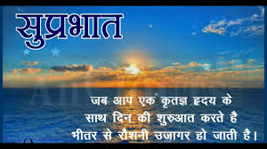 Inspirational Quotes Good Morning Hindi Best Quotes For Your Life