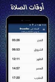 أوقات الأذان و الصلاة في بلجيكا - النسخة الأخيرة安卓下载,安卓版APK