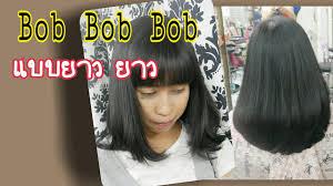 Bob Bob Bob ซอยผมบอบยาว Bob Hairstyles