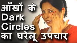 आ ख क dark circles क घर ल उपच र dark circles under eyes home remedy in hindi you