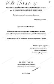 Диссертация на тему Совершенствование регулирования рынка  Диссертация и автореферат на тему Совершенствование регулирования рынка государственных ценных бумаг Анализ мирового опыта