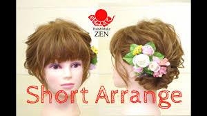 ショートヘアde浴衣ヘアアレンジ Zenヘアセット99 Short Hair Arrange Tutorial
