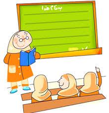 Image result for توصیه های معلم کلاس