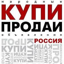 Авито Объявления Барахолка Отдам даром Россия ru Авито Объявления Барахолка Отдам даром Россия