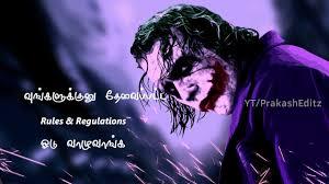 Joker Says About Human Beings Joker Tamil Whatsapp Status Jocker Tamil Dialogue Status