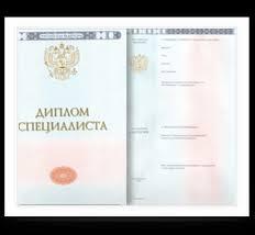 Купить диплом о высшем образовании в Челябинске ГОЗНАК Диплом о высшем образовании купить в Челябинске и области