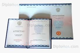 Приобрести диплом вуза с занесением в реестр твердая обложка имеет в приобрести диплом вуза с занесением в реестр дипломы московских вузов цветная металлургия развороте размеры 215 мм в высоту