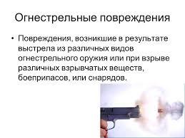 Презентация Огнестрельное ранение Привет Студент  Презентация Огнестрельное ранение