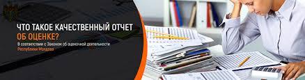Качественный отчет об оценке в Кишиневе Результаты оценки различных объектов бизнеса являются базой для принятия подавляющего большинства решений Стоимостная оценка является неотъемлемым