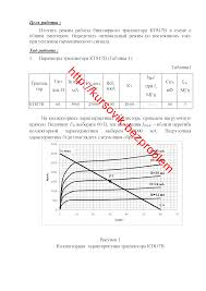 Курсовые на сайте Курсовик без проблем Бесплатно скачать Курсовая работа по теме Определение оптимального режима работы биполярного транзистора