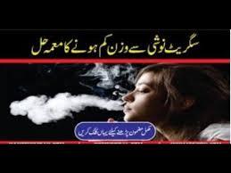 smoking side effects in urdu tambako noshi ke nuqsanat essay in  smoking side effects in urdu tambako noshi ke nuqsanat essay in urdu smoking effects in urdu