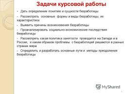 Презентация на тему Государственное бюджетное профессиональное  4 Задачи курсовой