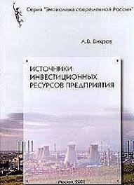 Государственная политика привлечения инвестиционных ресурсов в  Просмотров 358