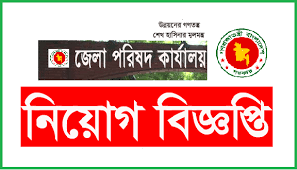 New recruitment notification for district council 2020