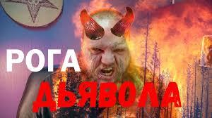 тату рога сатаны на лбу переделали тату рогов