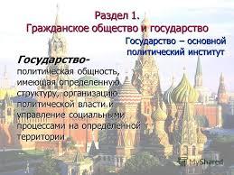 Презентация на тему Саратовский Государственный Технический  3 Раздел 1