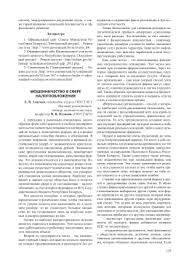 Контрольная работа Налоги и налогообложение курс специальность  МОШЕННИЧЕСТВО В СФЕРЕ НАЛОГООБЛОЖЕНИЯ
