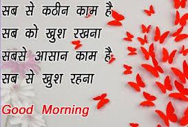 best good morning images in hindi ह द ग ड म र न ग इम ज ज wallpaper photos 111ideas