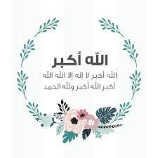 """masrmix on Twitter: """"تكبيرات العيد.. وكيفية صلاة العيد وحكم صلاة الجمعة يوم  العيد والسنن المستحبة يوم العيد https://t.co/1HkOcCg8lx… """""""