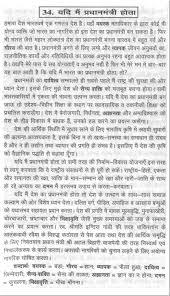 If I Were The Prime Minister Imaginative Essay In Hindi