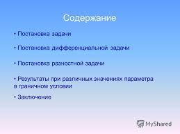 Презентация на тему Доклад по дипломной работе студентки  2 Содержание Постановка