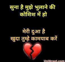 Bewafa Hindi Shayari Whatsapp Status ...