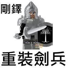 樂積木現貨第三方 剛鐸 重裝劍兵 袋裝 非樂高 積木 玩具 公仔 半獸人 強獸人 矮人徵兵組 魔戒 中古 Xp107